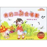 中国二胡幼教篇:我的二胡会唱歌(卡通配图)(附不干胶)