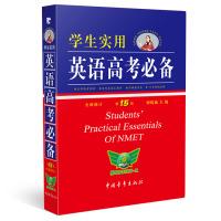学生实用英语高考必备(2015全新修订第15版)