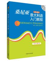桑尼亚意大利语入门教程(学生用书附MP3光盘)