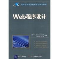 WEB程序设计