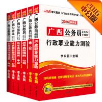 中公2016广西公务员考试套装行测+申论+历行+历申+模行+模申(二维码版套装6册)