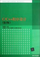 C\C++程序设计(第2版算法与程序设计高等学校计算机专业教材精选)张树粹计算机与互