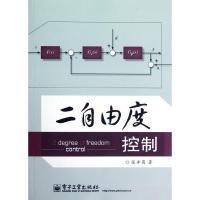 二自由度控制张井岗计算机与互联网书籍
