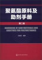 聚氨酯原料及助剂手册(第2版)
