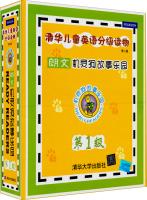 清华儿童英语分级读物:机灵狗故事乐园(第1级第二版)(附光盘3张)