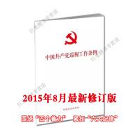 中国共产党巡视工作条例中国方正出版社2015新修订版