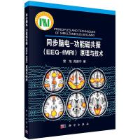 同步脑电:功能磁共振(EEG-fMRI)原理与技术
