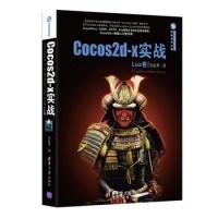 Cocos2d-x实战(Lua卷)关东升正版书籍