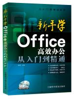 从入门到精通系列·新手学Office高效办公从入门到精通(随书赠送DVD光盘)