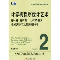 计算机程序设计艺术:生成所有元组和排列(第4卷)(第2册)(双语版)