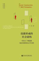 技能形成的社会建构:中国工厂师徒制变迁历程的社会学分析