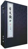 古文观止(线装本套装共6册)