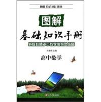 图解基础知识手册:高中数学