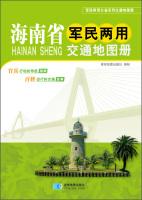 2015海南省军民两用交通地图册(最新版本)