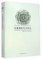 汉藏佛教美术研究:第四届西藏考古与艺术国际学术讨论会论文集