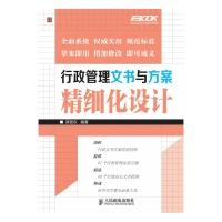 义博!行政管理文书与方案精细化设计