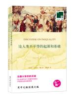 双语译林壹力文库:论人类不平等的起源和基础