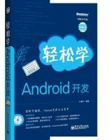 轻松学开发:轻松学Android开发(附DVD光盘1张)