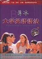 薄冰大学英语语法(第3版适用于四级·六级·考研·托福·雅思等英语类考试)