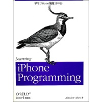 学习iPhone编程(英文)(影印版)