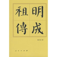 【人民出版社】明成祖传(精)(修订本)—历代帝王传