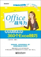 Office战斗力起点文化计算机与互联网书籍