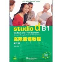 交际德语教程(第3册)(学生用书)