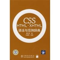 CSSHTML·XHTML语法与范例辞典(附盘)