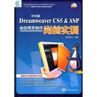 中文版DreamweaverCS5&ASP动态网页制作岗前实训