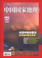中国国家地理:内蒙古专辑