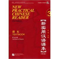 新实用汉语课本:课本3(英文注释)(第2版)(含1MP3光盘)