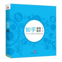 【中信出版社】知乎系列2:金钱有术