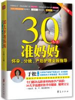 30几岁准妈妈怀孕、分娩、产后护理全程指导
