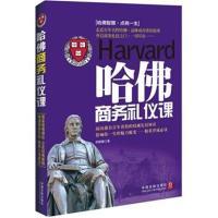哈佛商务礼仪课