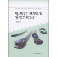 电动汽车动力电池管理系统设计
