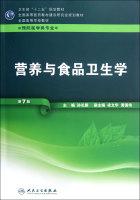 营养与食品卫生学(附光盘供预防医学类专业用第7版全国高等学校教材)