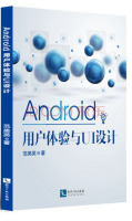 Android用户体验与UI设计