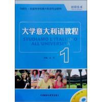 大学意大利语教程1(附MP3光盘1张)