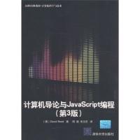 国外经典教材·计算机科学与技术:计算机导论与JavaScript编程(第3版)