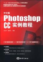 """中文版PhotoshopCC实例教程/""""十二五""""国家计算机技能型紧缺人才培养培训教材(附CD光盘1张)"""