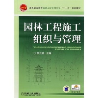"""高等职业教育园林工程技术""""十一五""""规划教材:园林工程施工组织与管理"""
