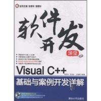 软件开发课堂:VisualC++基础与案例开发详解(附光盘)