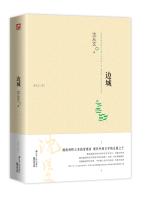 含章文库·沈从文集:边城