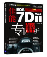 Canon佳能EOS7DMarkII专业解析