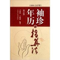 袖珍年历与指算法(1899-2107年)(修订版)