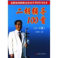 二胡辅导100首(1-7讲)