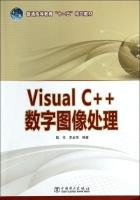 VISUALC++数字图像处理/陆玲李金萍/普通高等教育十二五规划教材