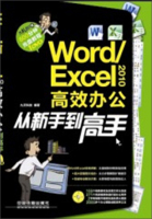 Word/Excel2010高效办公从新手到高手(附光盘1张)