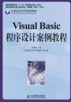 VISUALBASIC程序设计案例教程李勇帆主编教材教辅与参考书管理书籍
