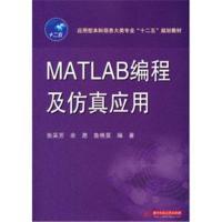 MATLAB编程及仿真应用